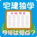 宅建独学 合格【合格ライン ギリギリな方必見 合格ライン予想サイト】